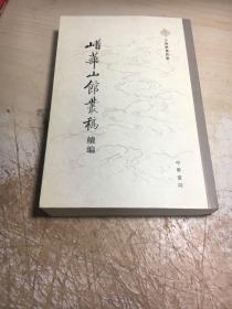 㟙华山馆丛稿续编