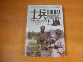 士兵系列004:士兵:一个德国士兵的二战回忆录(1936-1949)【附光盘1张】包正版 品好