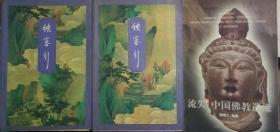 Z046 流失海外中国佛教造像(2001年1版1印、铜版彩印)