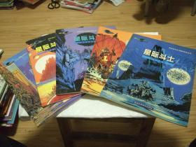 新新族科幻漫画经典丛书:《星际斗士1活水之域、4阿勒弗罗星球来客、5主人的鸟》《电脑黑客2悬案》电脑黑客2地狱阴间《黄金城堡3极地黑夜》,六本合售