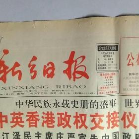 新乡日报1997年7月1日(1-4版)