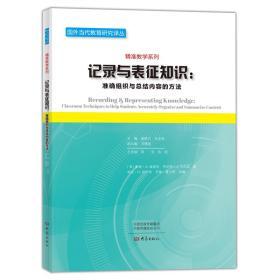 记录与表征知识 : 准确组织与总结内容的方法/国外当代教育研究译丛