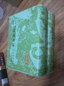 古今图书集成 医部全录 (第四册,第五册 脏腑身形 上下)点校本