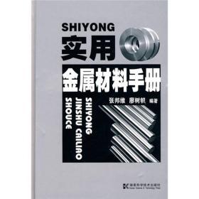 实用金属材料手册