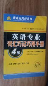 英语专业词汇巧记巧用手册.4级 张鑫友英语系列  杜世彦主编  中国三峡出版社
