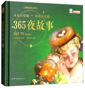 365夜故事(彩图注音版)/亲亲宝贝丛书