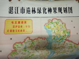 湛江市造林绿化种果规划图(遂溪、海康、吴川)【文革时期 有语录】