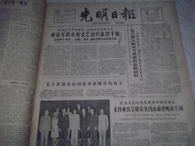 光明日报  1964年9月12日 内容提要 歌颂当代革命英雄 解放军群众文艺性创作获丰收。毛主席接见法国技术展览会负责人。上海三千多人在业余高等学校毕业。东北三省第三届美展在沈阳展出。1-4版