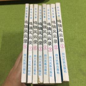 鸣镝风云录(1-8册全)