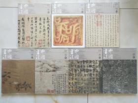 中国书法2016年(1,2,3,6,8,10,11)7册合售 未开封,书脊处有磕碰。