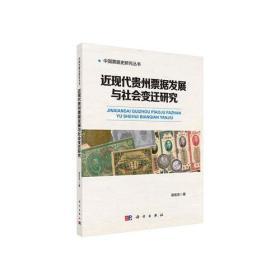 近代贵州票据发展与社会变迁研究