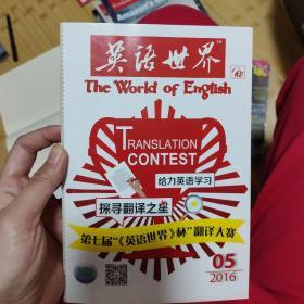 英语世界2016/05