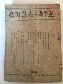 熊本商工会议所报9期(1941-1942)