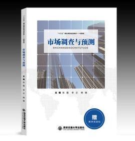 市场调查与预测 9787560592886 张磊 西安交通大学出版社