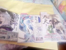天闻角川画集系列    墨染天下【,铜版彩印  一版一印】F4012