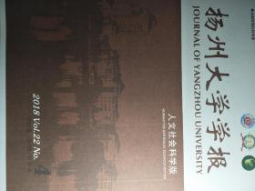 扬州大学学报(人文社科版)2018年第4期