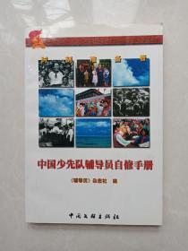 中国少先队辅导员自修手册