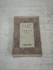 万有文库 老子与庄子(中华民国二十年)