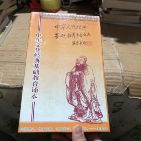 中华文化经典基础教育诵本  18CD   全新未拆封