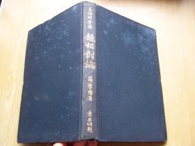 易经数理科学解 超相对论  (无锡 薛学潜著)**1946年精装16开.品相好. 【G--7】