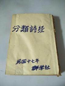 分类诗经 民国十七年 群学社 (品看图)
