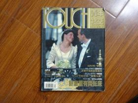 TOUCH青年社交  2002年7月号
