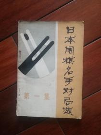 日本围棋名手对局选第一辑