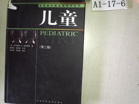儿童(第2版)