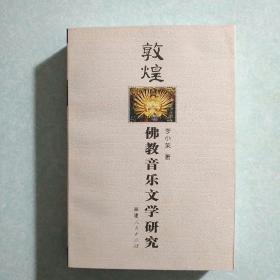 敦煌佛教音乐文学研究