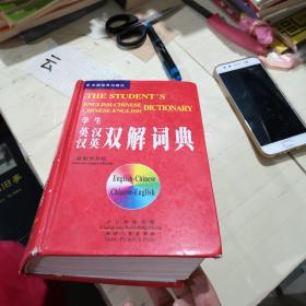 学生英汉汉英双解词典:新版
