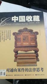 中国收藏2003.8