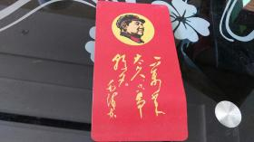 毛泽东书签【一张】稀缺
