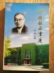 喻传鉴在重庆:1936-1966