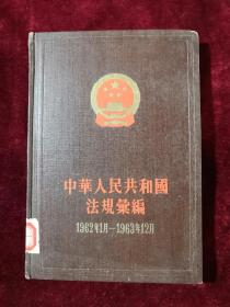 中华人民共和国法规汇编1962年1月-1963年12月 精装 64年1版1印 包邮挂刷