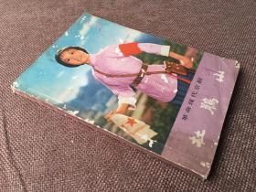 杜鹃山 (革命现代京剧)