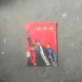 革命现代京剧,红灯记