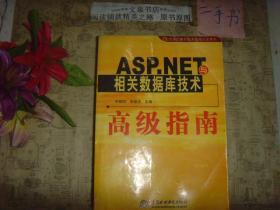 ASP.NET 与相关数据库技术高级指南》7成新,保正版纸质书。副封面有字迹,前面书页下角水印,