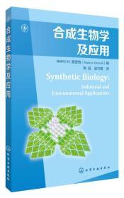 合成生物学及应用