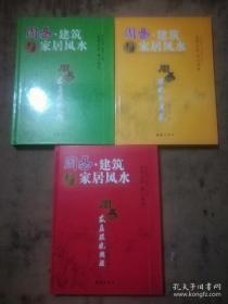 周易·建筑与家居风水(.家具环境入门.环境与建筑.家具环境调理)只存3册(16开 精装本