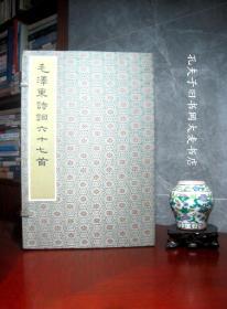 《毛泽东诗词六十七首(珂罗版珍藏本)》一函一册.编号第/六六三部