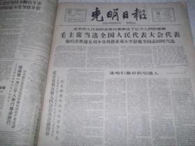 光明日报  1964年9月13日  内容提要 北京市人代会的全体代表达到了亿万人民的意愿。坚决粉碎苏共中央对日共的无理干涉和捣乱阴谋。 红旗杂志文章 斯大林反对托洛茨基主义和布哈林主义的斗争。1-4版