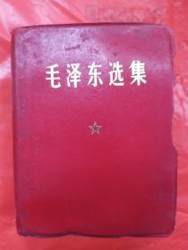 毛泽东选集 品相如图