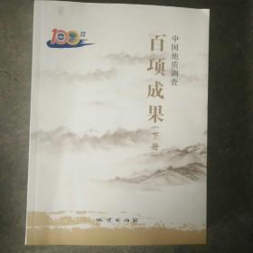 中国地质调查百项成果(套装上下册)