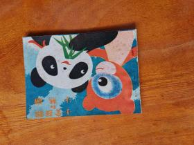 小金丝猴和小熊猫(连环画)