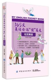 """365天英语会话""""袋""""着走:社交英语"""