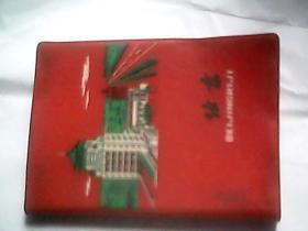 1973年北京铁路分局三家店工务段《防洪抢险留念》日记本