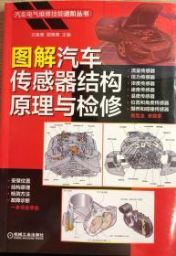 汽车电气维修技能进阶丛书--图解汽车传感器结构原理与检修