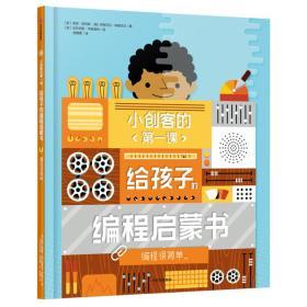 小创客的第一课:给孩子的编程启蒙书.编程很简单