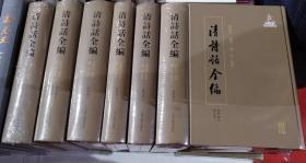 清诗话全编(顺治康熙雍正期 32开精装 全十册)