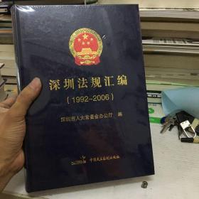 深圳法规汇编 1992~2006